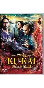 【Amazon.co.jp限定】空海―KU-KAI―美しき王妃の謎(オリジナルA3ポスター付) [DVD]