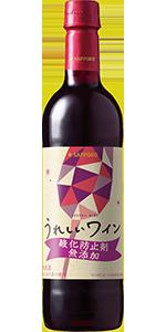 うれしいワイン 酸化防止剤無添加〈赤〉