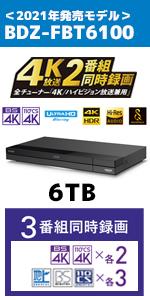 ソニー レコーダー 4K FBT6100