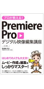 プロが教える! Premiere Pro デジタル映像編集講座 CC対応