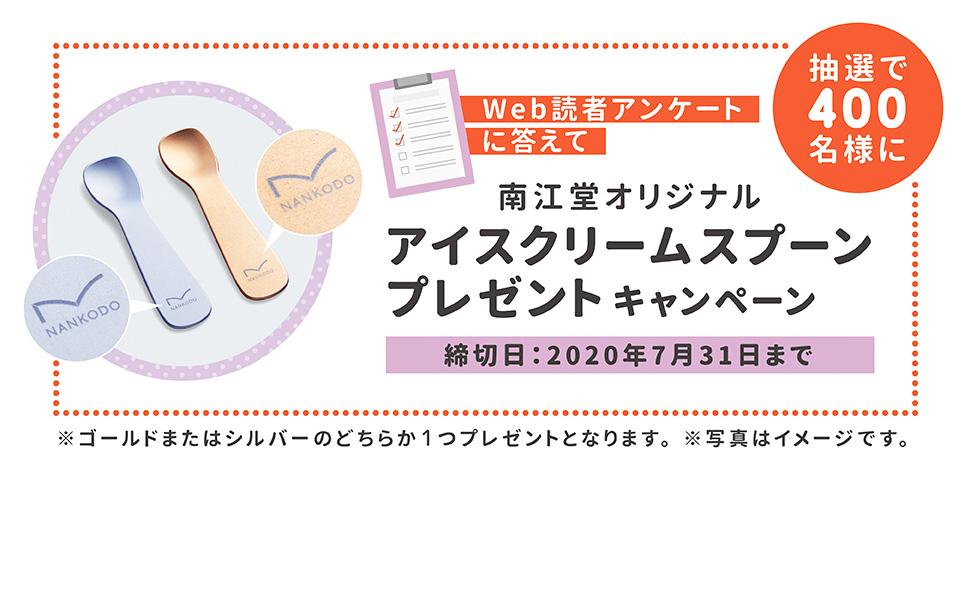 Web読者アンケートプレゼントキャンペーン