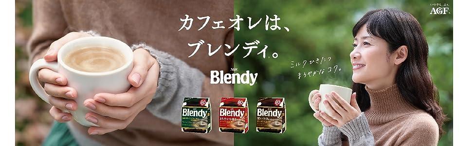 ブレンディ インスタントコーヒー