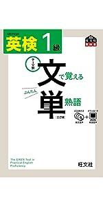 CD付 英検2級 文で覚える単熟語 ...