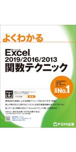 Excel 関数テクニック