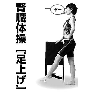 腎臓体操『足上げ』