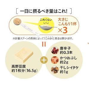 高野豆腐 即やせ パウダー ダイエット