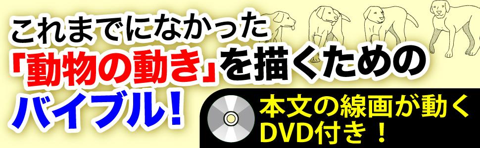 動物 動き 描く バイブル 本文 線画 動く DVD 動物 アニメーション 描きかた 小林準治