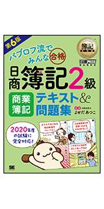 日商簿記2級 商業簿記 テキスト&問題集 第6版