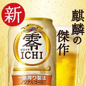 ノンアル,ノンアルコール,ゼロイチ,零ICHI,零,フリー,ビールテイスト