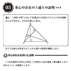 高校の数学1.jpg