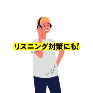 問題英文を無料ダウンロードできる