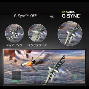 NVIDIA G-SYNC テクノロジ対応