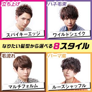 なりたい髪形から選べる7スタイル
