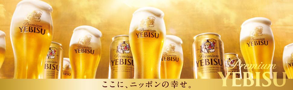 サッポロ ヱビスビール「ここに、ニッポンの幸せ。」