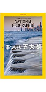 ナショナル ジオグラフィック日本版 2020年12月号