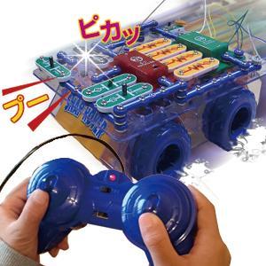 電脳サーキット バギー 電気 実験 リモコン ラジコン 車 電池 電球 理科 知育玩具