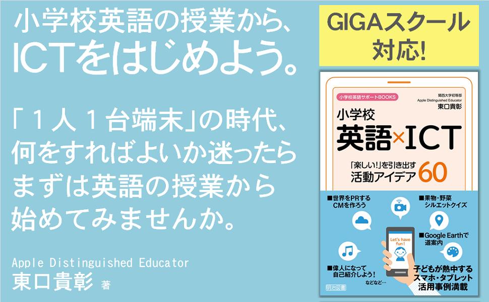 ICT 小学校英語 GIGAスクール