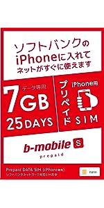 ソフトバンク iPhone 7GB ナノ