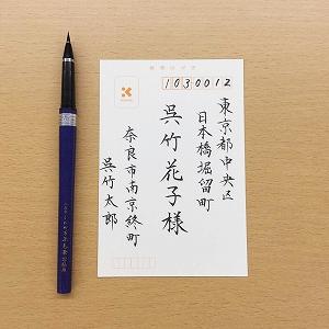 呉竹 筆ペン 宛名書き