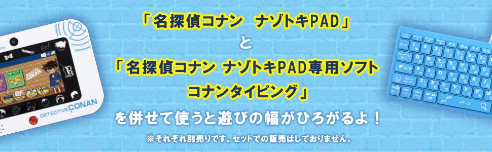 コナン ナゾトキ Pad キーボード 別売り 付属 拡張