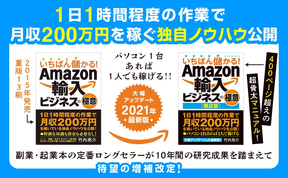 Amazon 輸入ビジネス メーカー 仕入 転売 海外 セラー 独占 ベストセラー