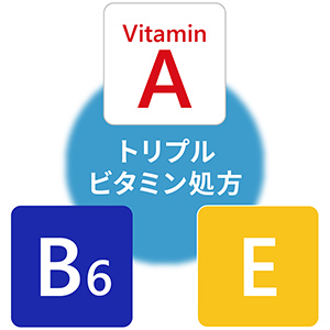 【特長1】トリプルビタミン処方