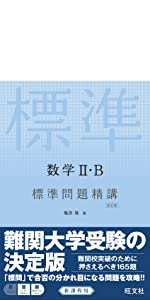 数学Ⅱ・B 標準問題精講