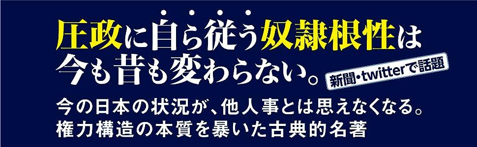 圧政に自ら従う奴隷根性は 今も昔も変わらない 新聞 twitter 話題  今の日本の状況 他人事とは思えなくなる 権力構造 本質 暴いた 古典的名著 政権 批判