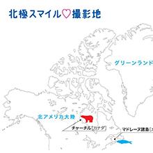 巻末には撮影地MAP付き。ペンギンや白熊たちの生息地に思いをはせてみて。
