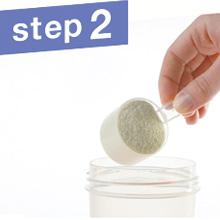Step2:プロテインを入れる