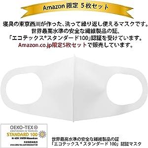 PG90009017 西川 マスク 洗える 日本製 あらえる 白 あわせ買い いたくならない いたくない いたくならないゴム いたく うれたん えこ おとな用 かぜ 花粉用 くりかえし使える くり返し