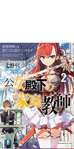 公女殿下の家庭教師2 最強剣姫と新たな伝説をつくります (ファンタジア文庫)