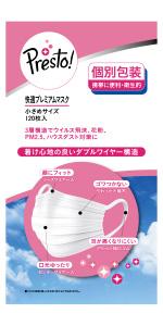 (PM2.5対応)快適プレミアムマスク 小さめサイズ