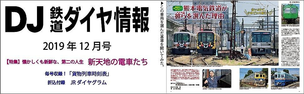 熊本電気鉄道 くまモン 熊本電鉄