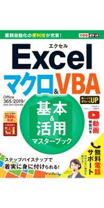 できるポケットExcel マクロ&VBA 基本&活用マスターブック Office 365/2019/2016/2013/2010対応