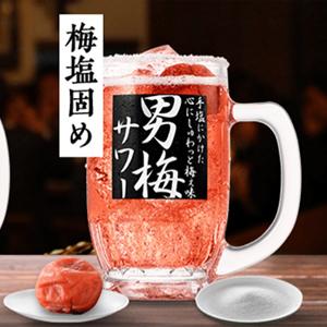【サッポロ 男梅サワーの飲み方いろいろ】梅塩固め…梅干しを落とし塩をグラスの縁に。男梅サワーの味わいを最大限に引き出すひとつ上の飲み方。