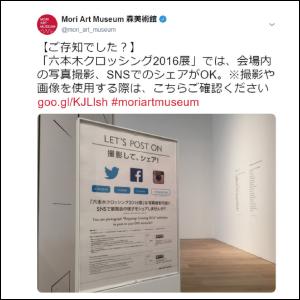 シェアする美術 森美術館のSNSマーケティング戦略 事例