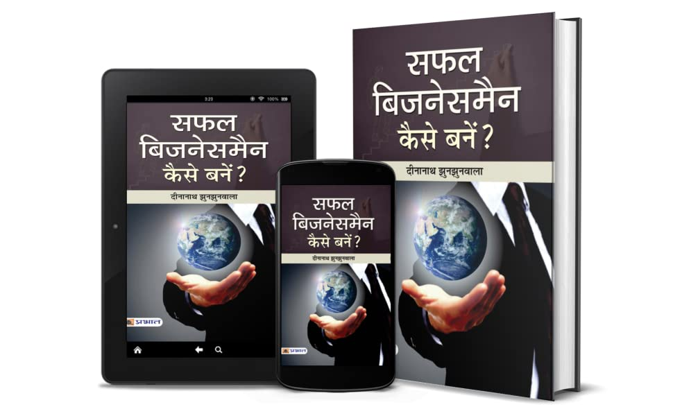 Safal Businessman Kaise Banen? by Dinanath Jhunjhunwala