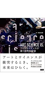 ART SCIENCE IS