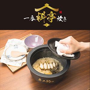 お茶椀一杯から極める 「一合 料亭炊き」