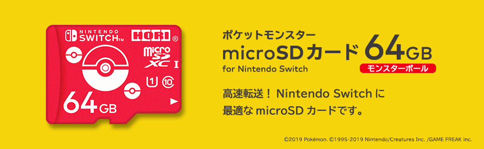 microSDモンスターボール_Aplus_1