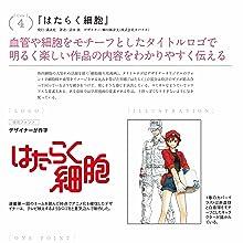 コミックスのデザイン