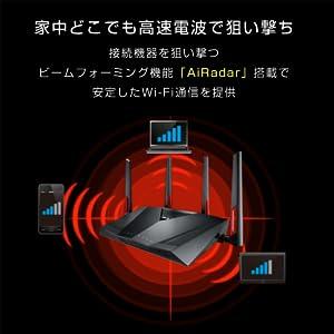 接続機器を狙い撃つビームフォーミング「Ai Radar」機能で抜群の電波の飛びを実現