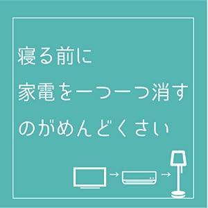 シーンを設定すれば、ワンタッチまたは一言だけ*で複数の家電を一括操作。  *別途スマートスピーカーが必要です。