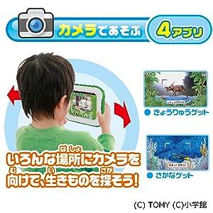カメラで遊ぶアプリは、「きょうりゅうゲット」「さかなゲット」など4アプリ掲載。いろんな場所にカメラを向けて、生き物をさがしてみよう。