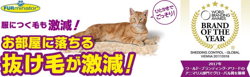 お部屋に落ちる抜け毛が激減! ファーミネーター 猫用 2017年 ワールド・ブランディング・アワード アニマリス部門 グローバル賞 獲得