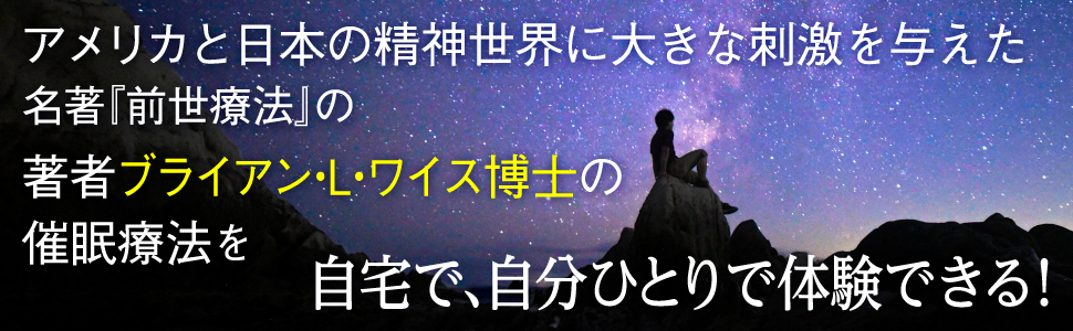 ワイス博士の前世療法 アメリカ 日本 精神世界 名著 前世療法 著者 ブライアン・L・ワイス 博士 催眠療法 自宅 自分ひとり 体験 ワイス博士