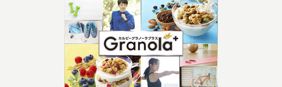 グラノーラプラス Granolaplus Granola calbee カルビー フルグラ グラノーラ フルーツグラノーラ