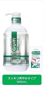 GUM デンタルリンス 液体ハミガキ マウスウォッシュ 洗口液 ウェルプラス