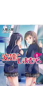 安達としまむら8 (電撃文庫)